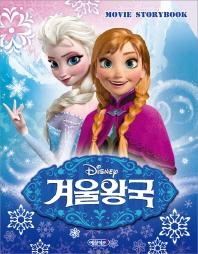 겨울 왕국 무비 스토리북
