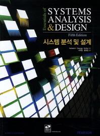 시스템 분석 및 설계(5판)