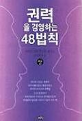 권력을 경영하는 48 법칙(상)