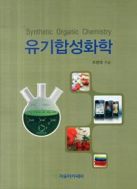 유기합성화학