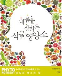 식물영양소(내 몸을 살리는)