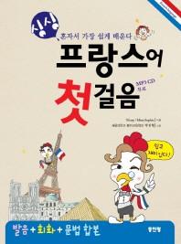 싱싱 프랑스어 첫걸음(발음+회화+문법합본)(4판)(CD1장포함)