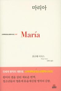 마리아(Maria)(고려대학교 청소년문학 시리즈 27)