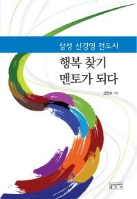 삼성 신경영 전도사 행복 찾기 멘토가 되다