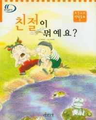 친절이 뭐예요?(초등교과 인성동화 5)