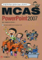MCAS POWERPOINT 2007(CD1장포함)