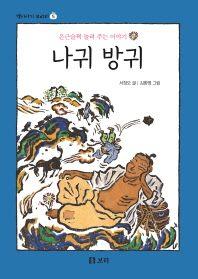나귀 방귀(옛이야기 보따리 5)