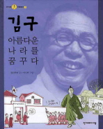 김구(한겨레 인물탐구 1)(양장본 HardCover)