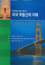 미국 부동산의 이해(아이비리그에서 배우는)
