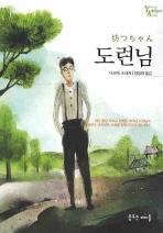 도련님(2판)(YOUNG ADULT 세계명작)