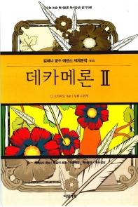 데카메론. 2(김혜니교수에센스세계문학 11)