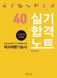 제과 제빵 기능사 실기합격노트(2010) 2015년판