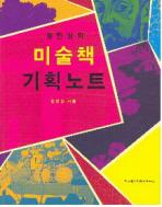 미술책 기획노트 ///6055