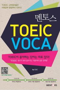 TOEIC VOCA(멘토스)