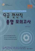 9급 전산직 종합 모의고사(2010 최신개정판)