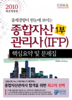 종합자산관리사 IFP 1부(핵심요약 및 문제집)(2010)