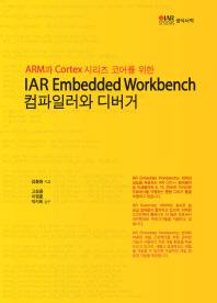 IAR Embedded Workbench 컴파일러와 디버거(ARM과 Cortex 시리즈 코어를 위한)