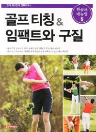 골프 티칭 임팩트와 구질(원골프 매뉴얼 5)