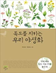 독도를 지키는 우리 야생화(큰글자책)