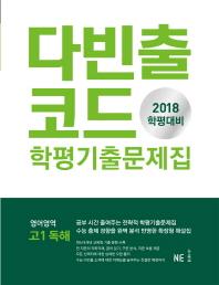 고등 영어영역 독해 고1 학평기출문제집(2018)(다빈출코드)