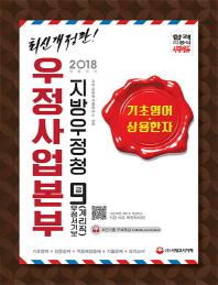 기초영어 상용한자(우정사업본부 지방우정청 우정서기보(계리직))(9급)(2018)(개정판)