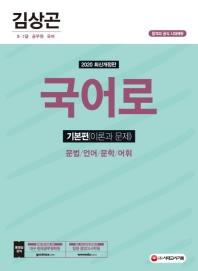 김상곤 국어로 기본편(2020)(개정판)