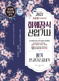 화훼장식산업기사 필기 한 권으로 끝내기(2020) 화훼장식산업기사 첫시행! 출제기준 완벽반영
