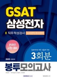 GSAT 삼성전자 직무적성검사 수리영역/추리영역 봉투모의고사 3회분(2020)