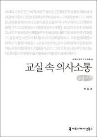 교실 속 의사소통(큰글씨책)(커뮤니케이션이해총서)