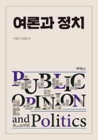 여론과 정치