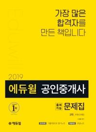 공인중개사 2차 부동산세법 출제가능문제집(2019)(에듀윌)