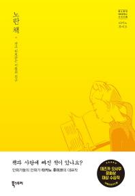 노란 책(북스토리 아트코믹스 시리즈 8)(양장본 HardCover)
