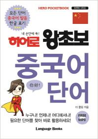 히어로 왕초보 중국어 단어(내 손안에 쏙!)(포켓북 시리즈 9)