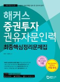 증권투자권유자문인력 최종핵심정리문제집(2017)