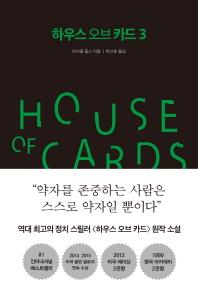 하우스 오브 카드. 3