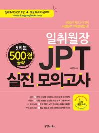 JPT 실전모의고사 500점 공략 5회분