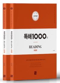 독해 1000제 Reading 유형편+실전편 세트(2020)(전2권)