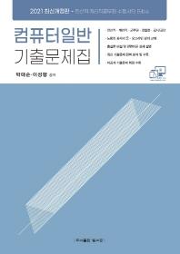 전산직 컴퓨터일반 기출문제집(2021)(개정판)