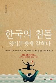 한국의 침몰