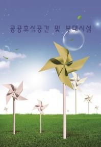 공공휴식공간 및 부대시설(개정판 9판)