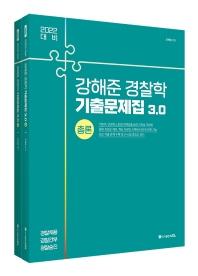 강해준 경찰학 기출문제집 3.0 (2022)(전2권)
