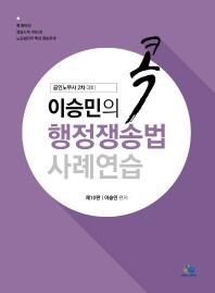 이승민의 콕 행정쟁송법 사례연습(10판)