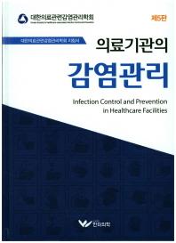 의료기관의 감염관리(5판)
