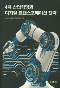 4차 산업혁명과 디지털 트랜스포메이션 전략(양장본 HardCover)