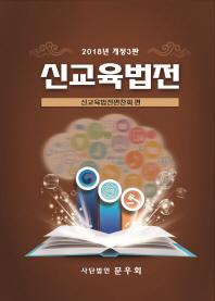 신교육법전(가죽)(개정판 3판)(가죽)