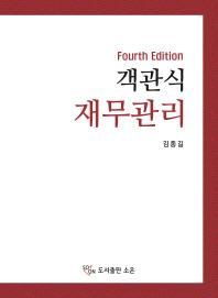 객관식 재무관리(4판)