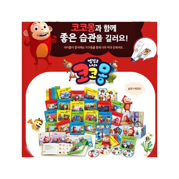 별똥별/ 좋은습관기르기 코코몽 한글 (전20권)세이펜별매