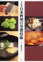 [해외]完全理解日本料理の基礎技術