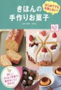 [해외]きほんの手作りお菓子 はじめてでも失敗しない!