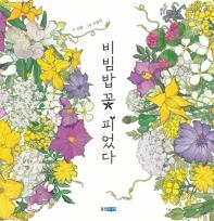 비빔밥 꽃 피었다(웅진 지식그림책 54)(양장본 HardCover)